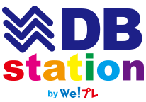 DB-station by We!プレ